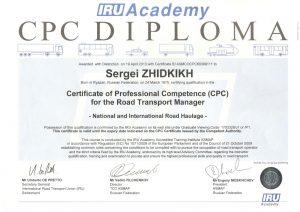 Международный диплом
