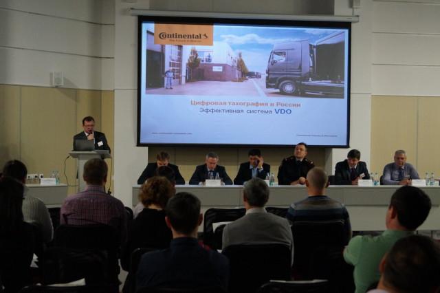 12 апреля 2016 года в Конгресс отеле Форум состоится конференция по теме «Цифровая тахография в России».