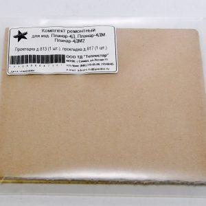 Комплект ремонтный для Планар 4 ( Прокладка д. 813, д. 817 ) сб. 2158